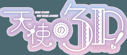 TVアニメ『天使の3P!(スリーピース)』公式サイト