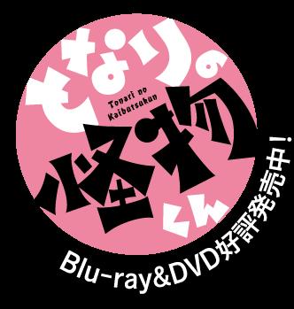 アニメ「となりの怪物くん」オフィシャルサイト