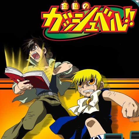 「金色のガッシュベル!!」TOPページ