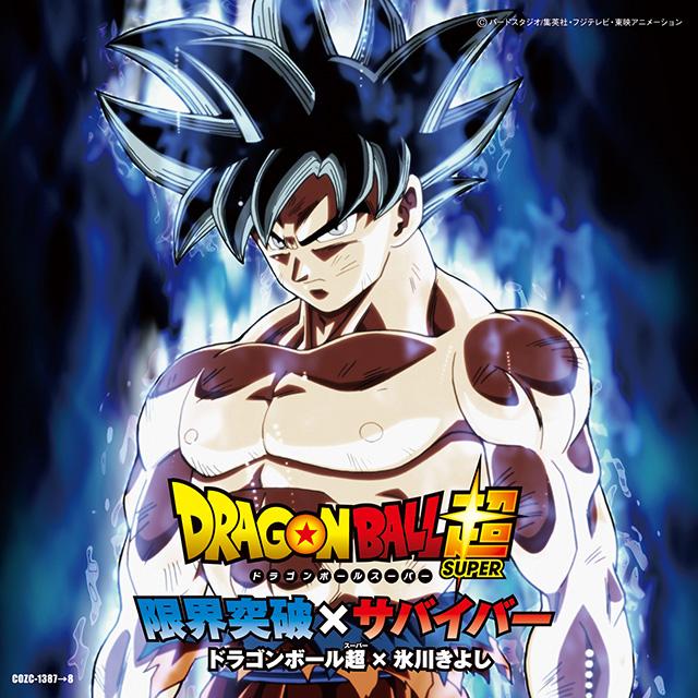 『ドラゴンボール超』×「氷川きよし」主題歌CD10/25発売!!