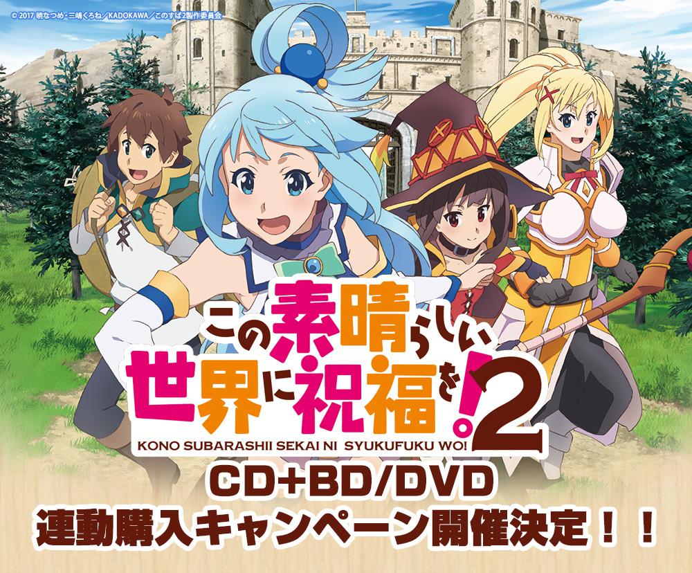 『この素晴らしい世界に祝福を!2』BD&DVD+CD発売記念