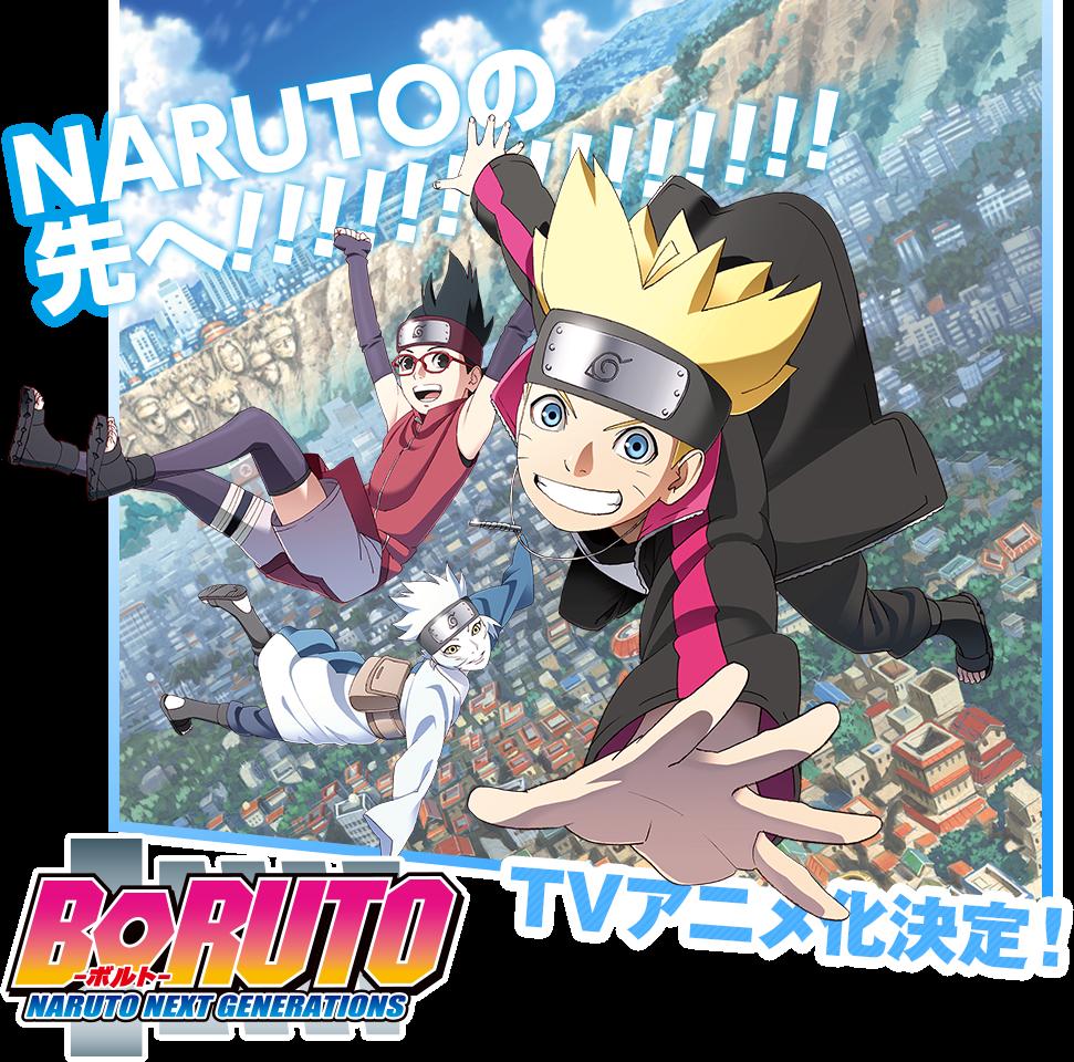 『NARUTO-ナルト-』の続編がアニメ化『BORUTO-ボルト-』
