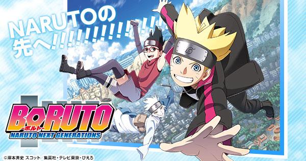 テレビ東京・あにてれ BORUTO-ボルト- NARUTO NEXT GENERATIONS