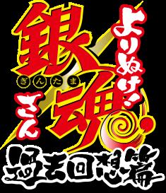 テレビ東京・あにてれ 銀魂