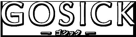 『GOSICK -ゴシック-』 公式サイトはコチラ!!