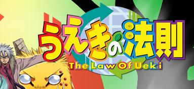 テレビ東京・あにてれ うえきの法則 公式サイトはコチラ!!