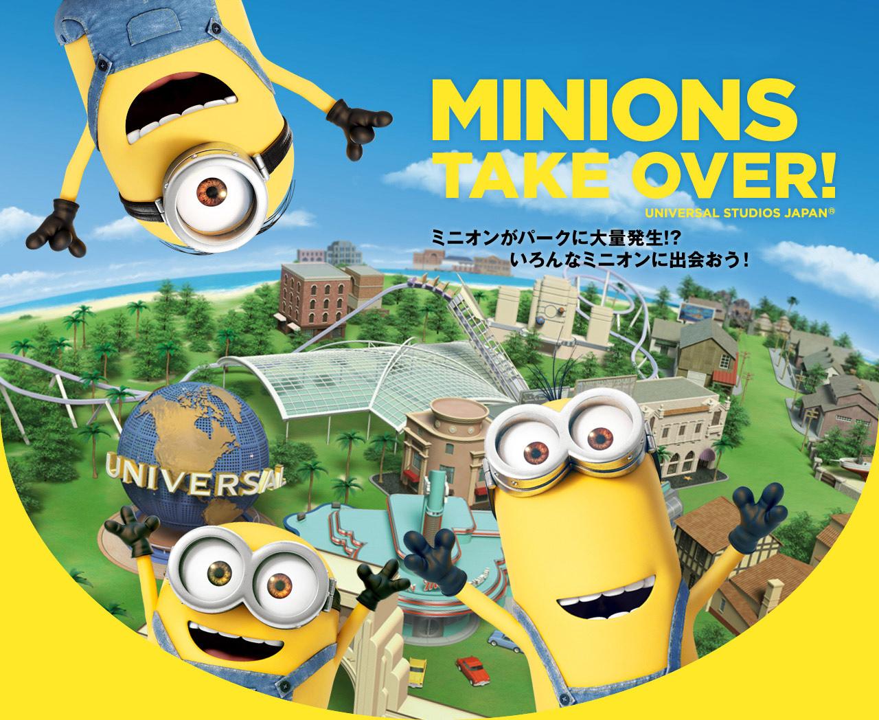 「ミニオン・パーク」世界最大のミリオン・エリア2017年にUSJに登場!