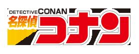 名探偵コナン - 読売テレビ 公式サイトはコチラ!!