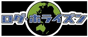 NHKアニメワールド ログ・ホライズン