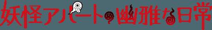 妖怪アパートの幽雅な日常 - アニメ公式サイト