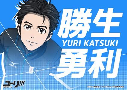 『ユーリ!!! on ICE』11/29(火)は「勝生勇利」の誕生日!