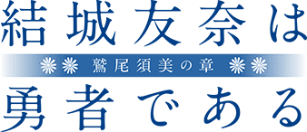 「結城友奈は勇者である -鷲尾須美の章-」公式サイト