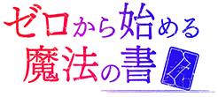 TVアニメ『ゼロから始める魔法の書』公式サイト