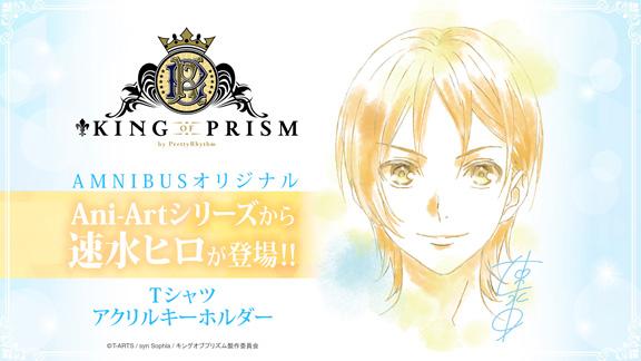 KING OF PRISMから、速水ヒロの誕生日をお祝いするアイテムが登場