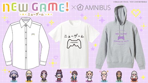 『NEW GAME!』のオリジナルアイテム受注開始!