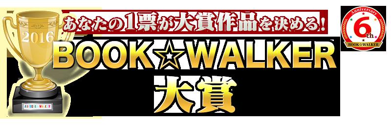 「BOOK☆WALKER大賞2016」ノミネート発表&投票受付開始
