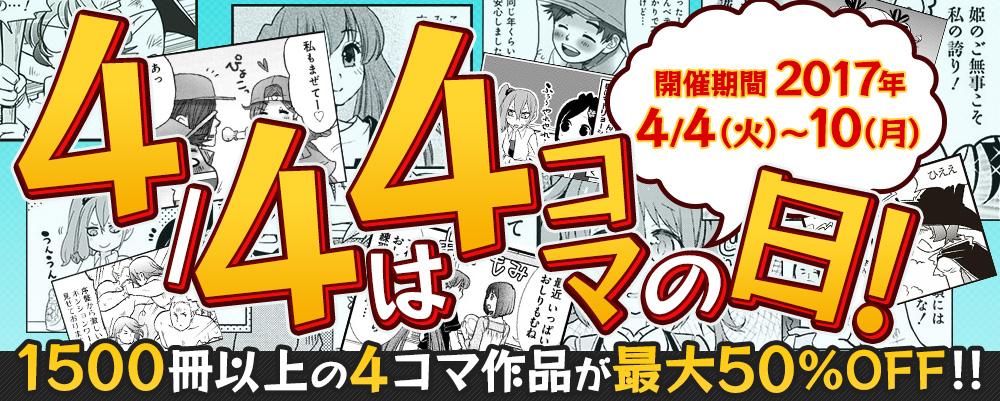 4月4日は4コマの日! 「BOOK☆WALKER」でキャンペーン実施中!
