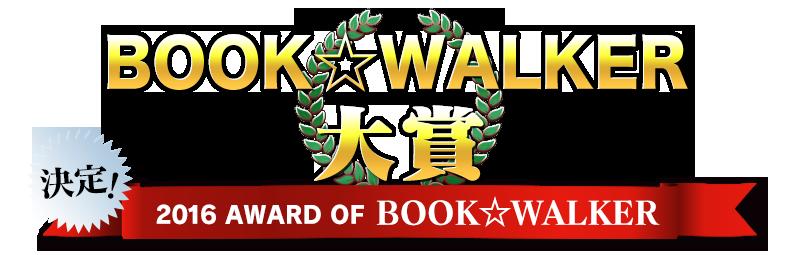 「BOOK☆WALKER大賞2016」受賞作品がお得に買える!!