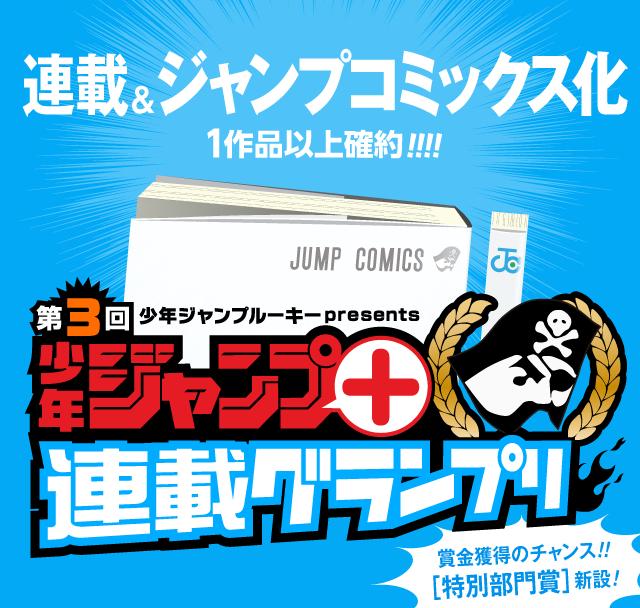 連載&ジャンプコミックス化を確約する漫画賞「少年ジャンプ+連載グランプリ」第3回の募集を2月28日(火)より開始!