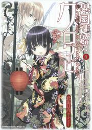 異国迷路のクロワーゼ 1 武田 日向:コミック | KADOKAWA
