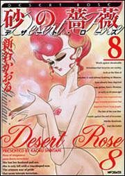 『砂の薔薇』