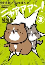 『鴻池剛と猫のぽんた ニャアアアン!』