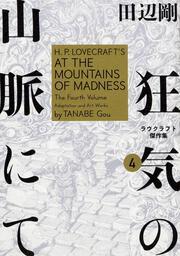 『狂気の山脈にて ラヴクラフト傑作集』