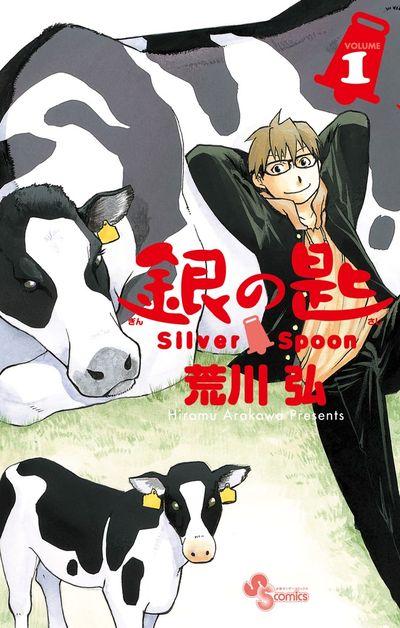 農業の奥深い世界を描いた漫画5選