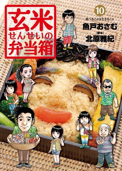 『玄米せんせいの弁当箱』