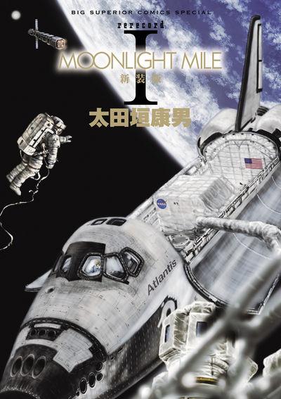 宇宙飛行士漫画5選