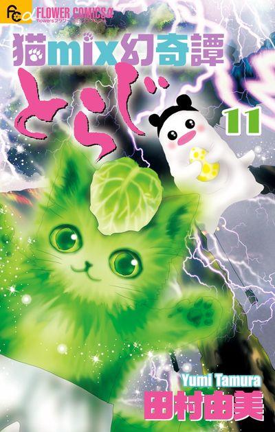 『猫mix幻奇譚とらじ』