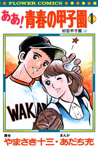 野球部の彼女特集・少女漫画編
