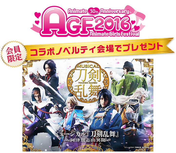 「AGF2016開催記念」特集 dアニメストア