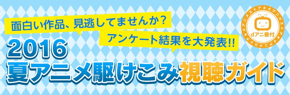 「dアニメストア」が今期夏アニメのアンケート結果発表!