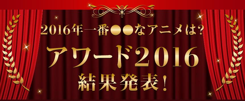 「dアニメストア」受賞アニメ作品6部門発表!