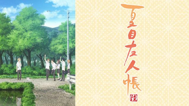 夏目友人帳 陸のアニメ見放題|dアニメストア