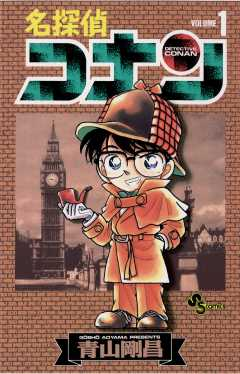 シャーロック・ホームズへリスペクトな漫画