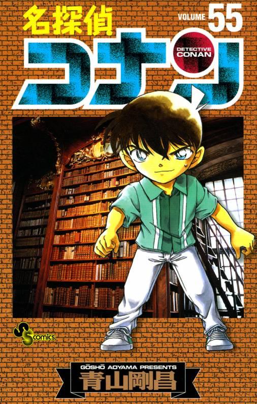 『名探偵コナン』55巻より「工藤新一少年の冒険」