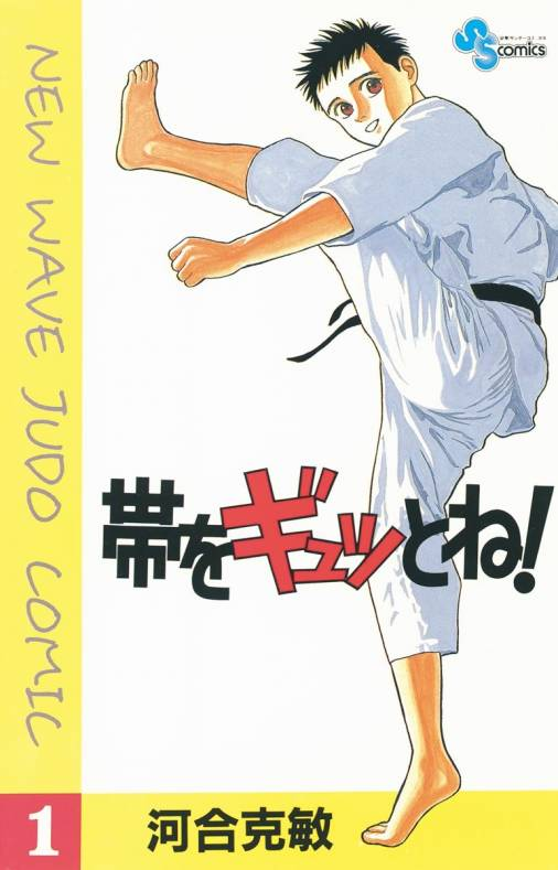 静岡県が舞台だで読んでみて!オススメ漫画5選