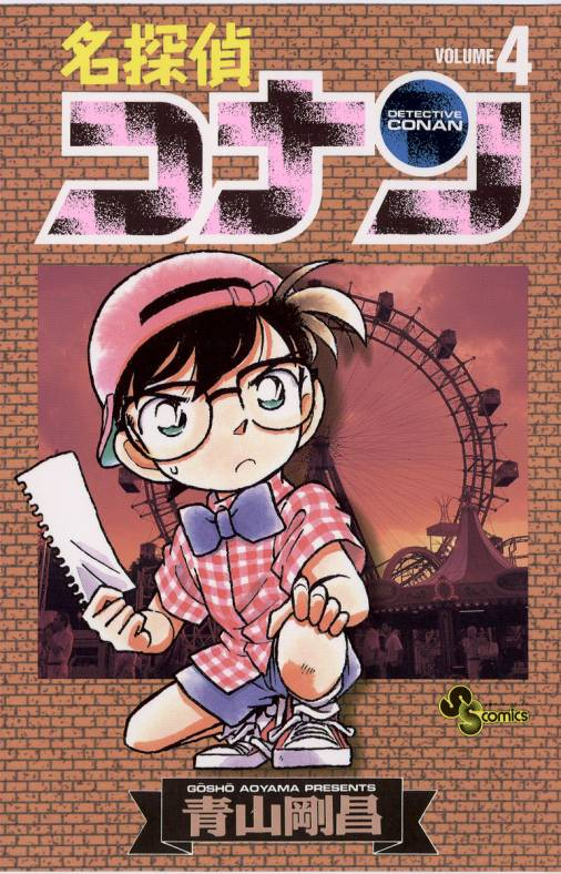 『名探偵コナン』4巻より「大都会暗号マップ事件」
