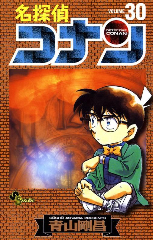 『名探偵コナン』30巻より「集められた名探偵! 工藤新一VS怪盗キッド」