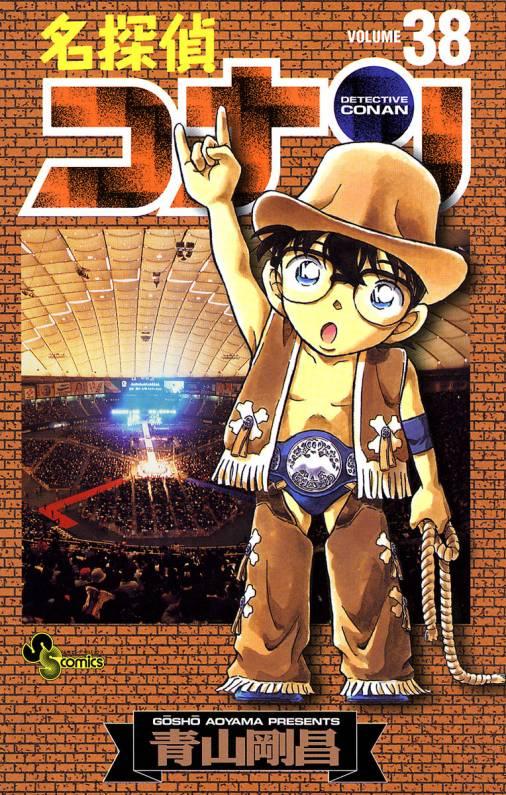 『名探偵コナン』38巻より「服部平次絶体絶命!」