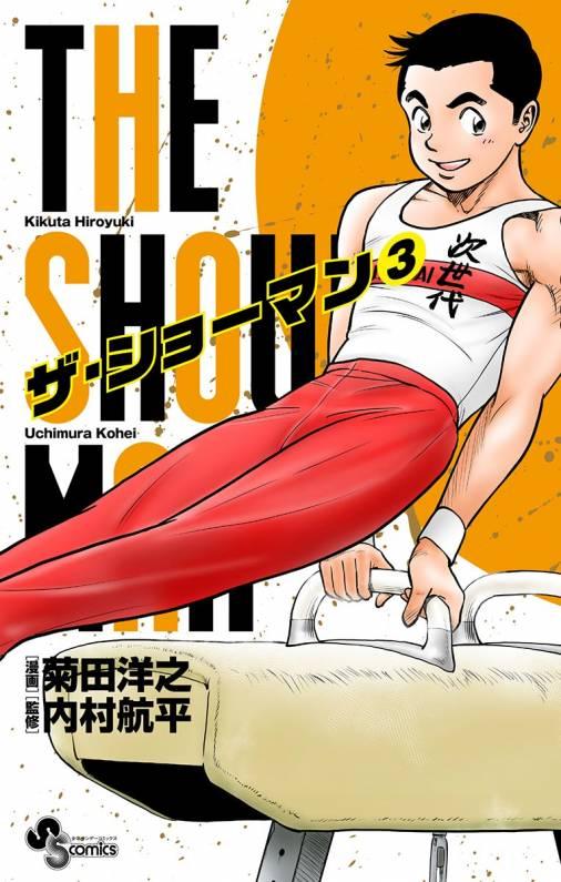 『THE SHOWMAN』