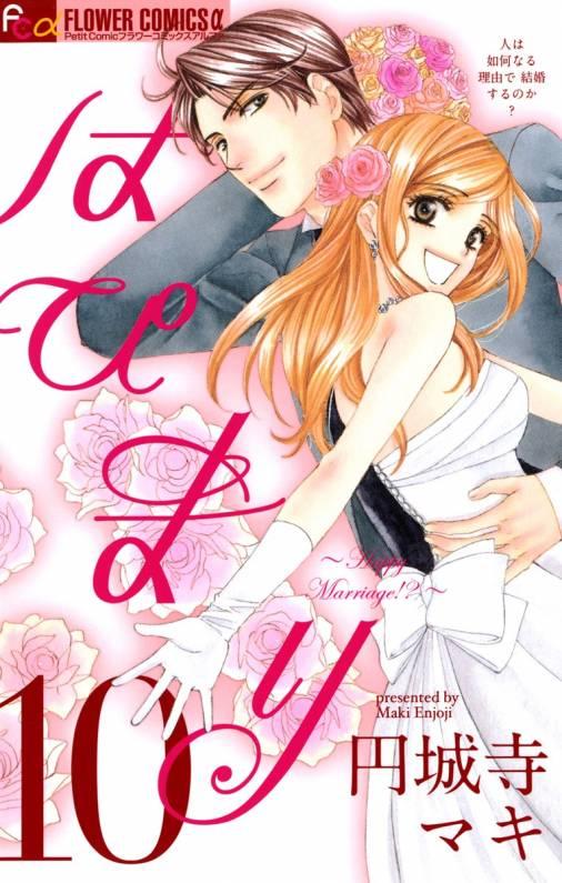 『はぴまり~Happy Marriage!?~』