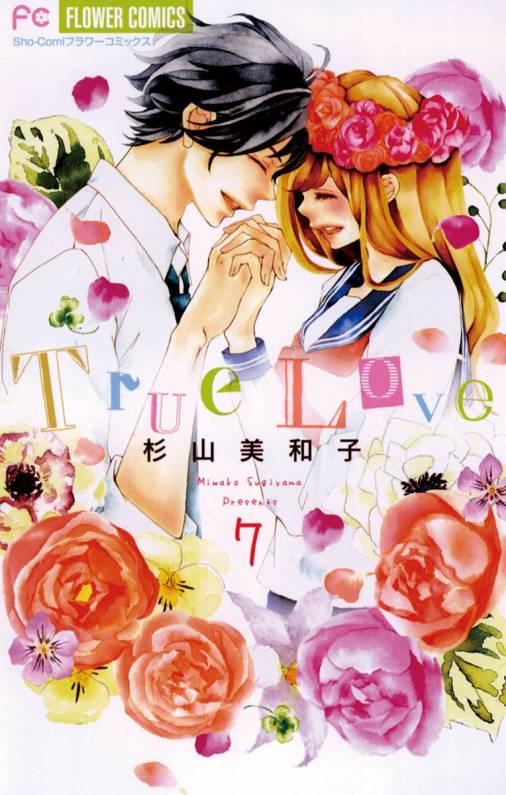 『True Love』