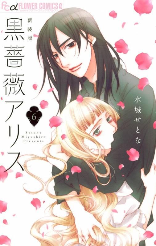 『黒薔薇アリス』