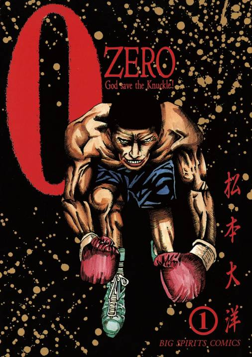 ストイックに拳を磨き上げろ!ボクシング漫画オススメ5選