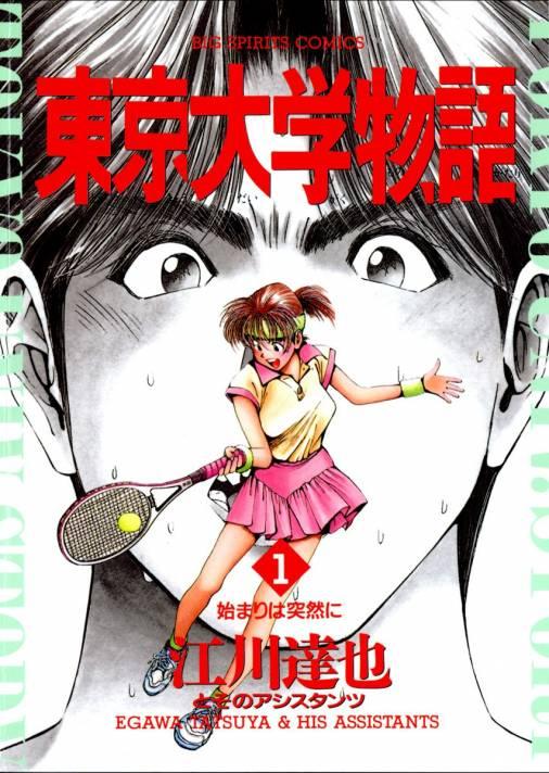 最高学府!!東京大学を目指すオススメ漫画5選!