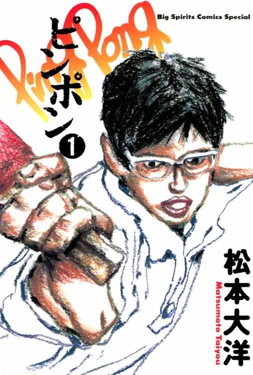 2020年は子年特集①!連載開始が子年の漫画作品オススメ5選!