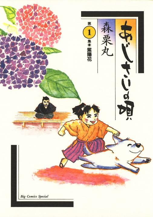 梅雨を彩る「あじさい(紫陽花)」がタイトルに!オススメ漫画5選